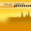 Водители С Личным Авто И Без. Свободный График, Подработка - последнее сообщение от TaxiPrestige